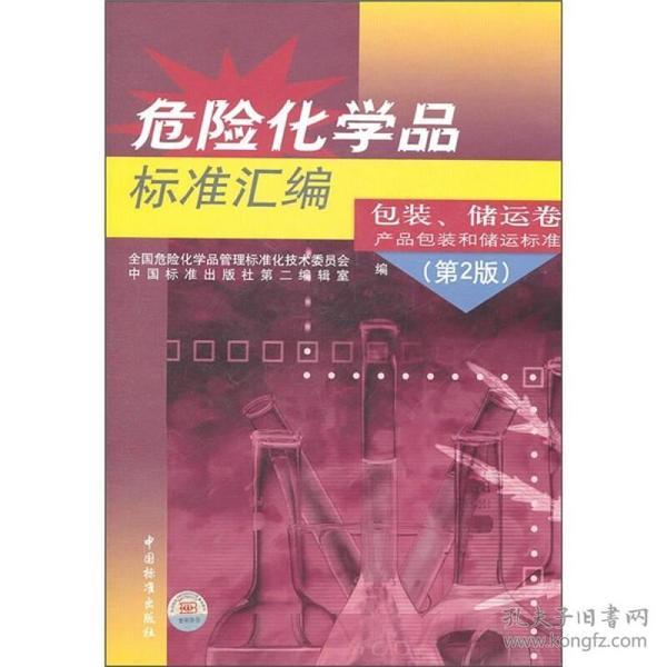 正版】危险化学品标准汇编:包装、储运卷 产品包装和储运标准