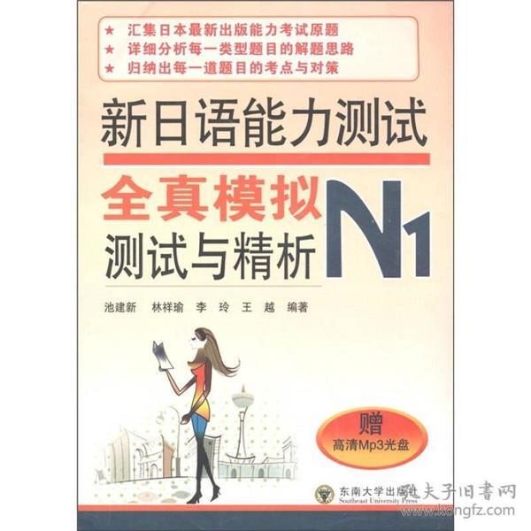 新日语能力测试全真模拟测试与精析:N1