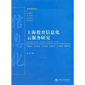 上海教育信息化云服务研究