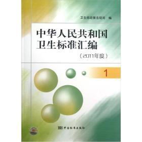 中华人民共和国卫生标准汇编(2011年度1)