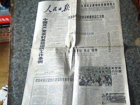 人民日报 1999年3月30日  1-8版