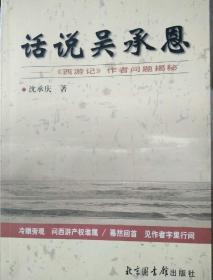 话说吴承恩--《西游记》作者问题揭秘
