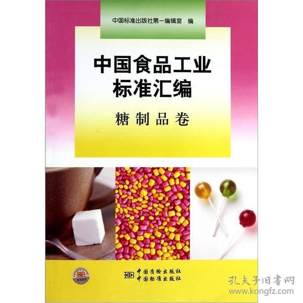 正版】中国食品工业标准汇编[ 糖制品卷]