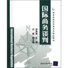 新坐标国际贸易系列精品教材:国际商务谈判