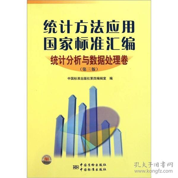 正版】统计方法应用国家标准汇编[ 统计分析与数据处理卷]
