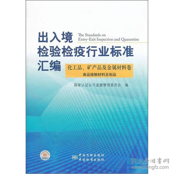 出入境检验检疫行业标准汇编:化工品、矿产品及金属材料卷(食品接触材料及制品)