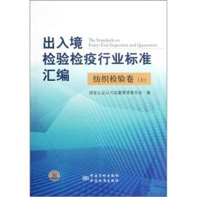 出入境检验检疫行业标准汇编:纺织检验卷(上)