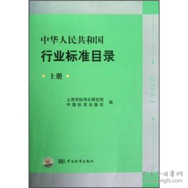 正版】中华人民共和国行业标准目录  2011 上册