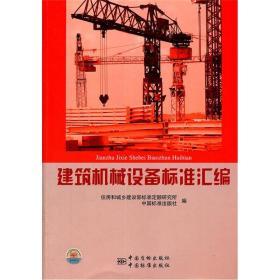 建筑机械设备标准汇编