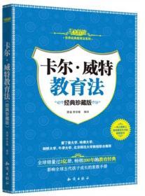 世界经典教育法系列:卡尔·威特教育法(经典珍藏版)