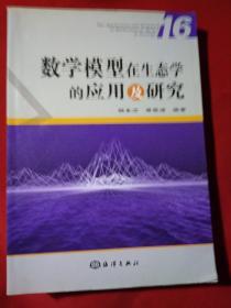 数学模型在生态学的应用及研究(16)