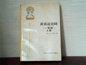 科宾论合同(一卷本)上册