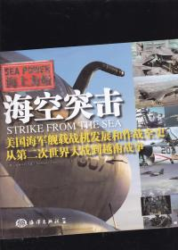 海空突击-海上力量-美国海军舰载战机发展和作战全史从第二次世界大战到越南战争