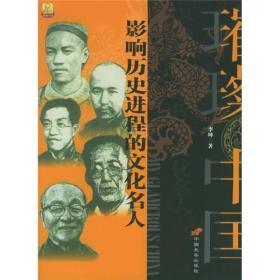 正版微残-影响历史进程的文化名人CS9787801753090