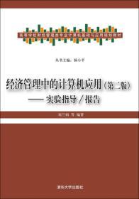 经济管理中的计算机应用·第二版:实验指导/报告 高等学校财经管理类专业计算机基础与应用规划教材
