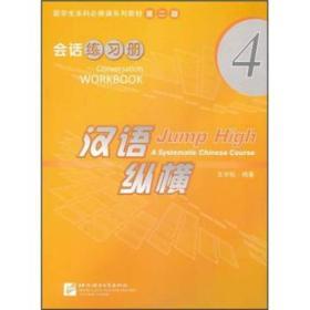 汉语纵横会话练习册:4