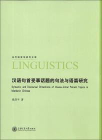 汉语句首受事话题的句法与语篇研究