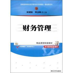 财务管理 何建国 黄金曦  9787302256250 清华大学出版社