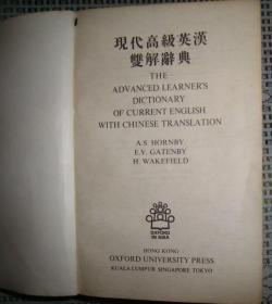 现代高级英汉双解词典
