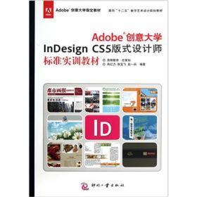 Adobe创意大学InDesign CS5版式设计师标准实训教材 Adobe chuang yi da xue InDesign CS5 b