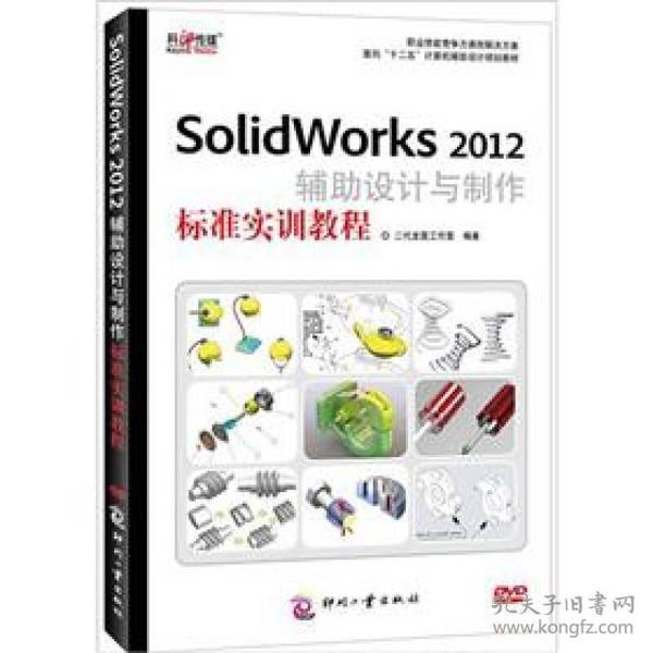 SolidWorks 2012輔助設計與制作標準實訓教程