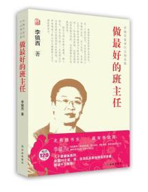 李镇西教育作品精选集:做最好的班主任