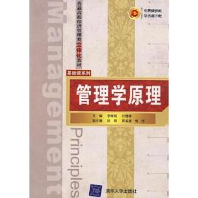管理学原理:基础课系列