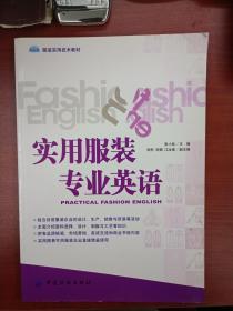 实用服装专业英语(2008年2月一版一印)