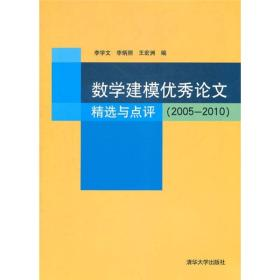 数学建模论文精选与点评 20052010 李学文李炳照王宏洲9787302265