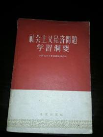 社会主义经济问题学习纲要  1960年一版一印