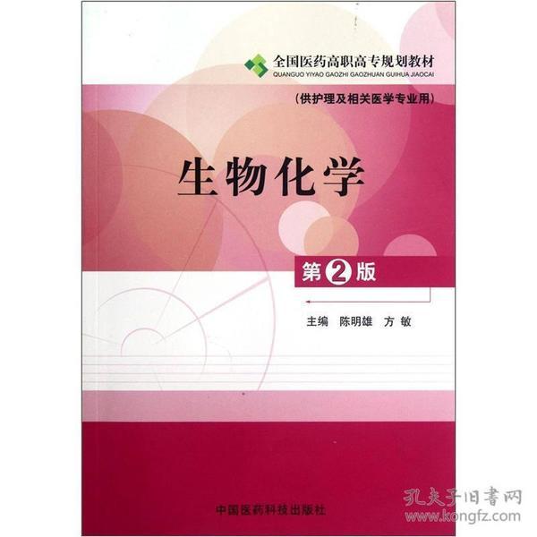 全国医药高职高专规划教材:生物化学(供护理及相关医学专业用)(第2版)