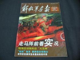 解放军画报(2006年  12月B)