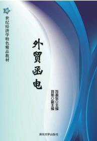 外贸函电 21世纪经济学特色苏振东清华大学出版社