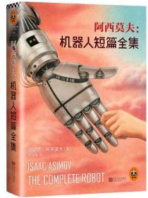 机器人短篇全集