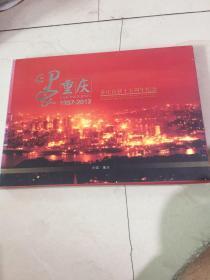重庆直辖十五周年纪念邮册