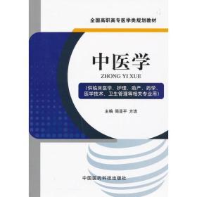 中医学(全国高职高专医学类规划教材)