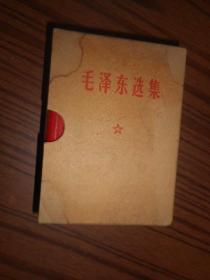 毛泽东选集 一卷本 带盒
