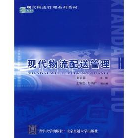 现代物流管理系列教材:现代物流配送管理