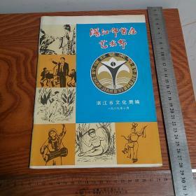 绝版湛江市首届艺术节1987.10全彩色多图广州湾