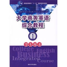 """普通高等教育""""十一五""""国家级规划教材:大学商务英语综合教程1(学生用书)"""
