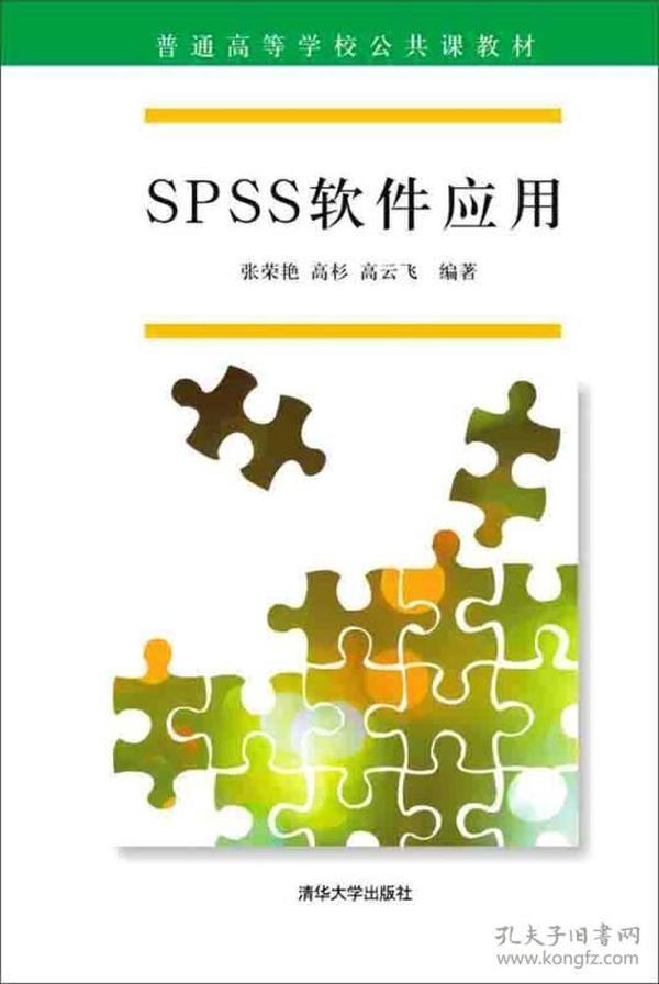 SPSS软件应用/普通高等学校公共课教材