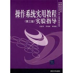 普通高等院校计算机专业(本科)实用教程系列:操作系统实用教程(第3版)实验指导