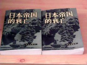 日本帝国的衰亡【上下册】