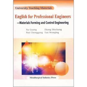 专业英语教程 材料成型与控制工程(全英文)