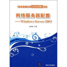 网络服务器配置-WINDOWS SERVER 2003(高职高专计算机任务驱动模式教材)