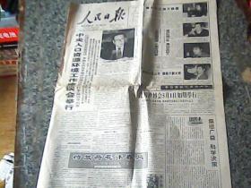 人民日报 1999年3月14日  1-8版