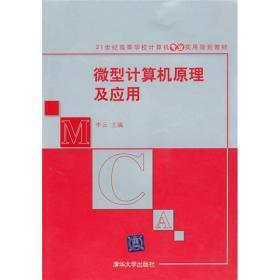 正版二手正版微型计算机原理及应用清华大学出版社9787302222279李云有笔记