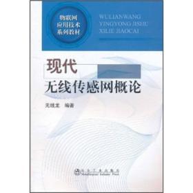 物联网应用技术系列教材:现代无线传感网概论