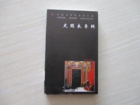明信片 史国良专辑(3册合售)见图【701】