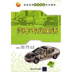 高职高专汽车专业系列教材:汽车专业英语